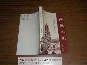 江阳文史 第十一集 (作者签赠本)