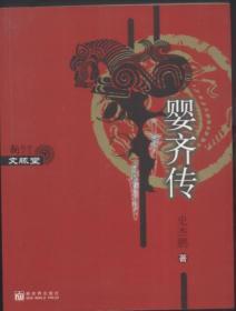 婴齐传(史杰鹏 著 2006年1版1印)