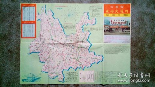 旧地图-云南省旅游交通图(1996年7月2版1印)4开85品