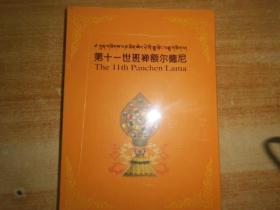 第十一世班禅额尔德尼(附DVD)