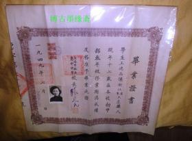 1949年上海市私立惠中中学毕业证
