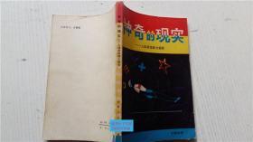 神奇的现实—人体超级能力探索 〔日〕金光不二夫 编 于明学 译 吉林人民出版社