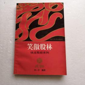 钱龙股经系列~笑傲股林