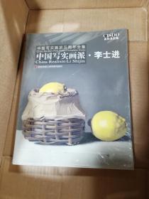 中国写实画派五周年全集  中国写实画派:李士进