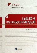 行政指导在行政执法中的规范运用:以重庆市北碚区实施行政指导为样本