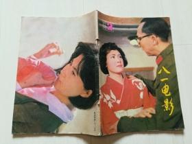 八一电影1984年3
