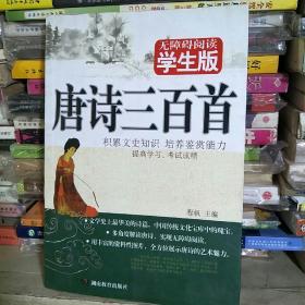 唐诗三百首 无障碍阅读学生版
