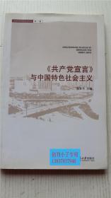 〈共产党宣言〉与中国特色社会主义 赵存生 主编 北京大学出版社 9787301150085