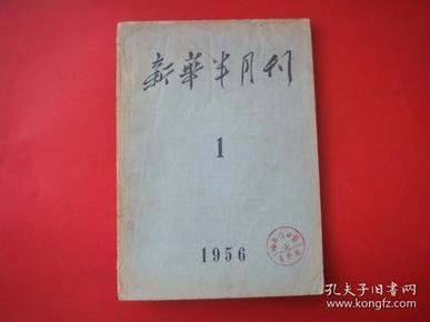 新华半月刊1956年第1期欧阳予倩.陈丕显.华将谟..
