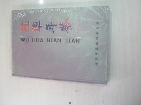 五华年鉴 2011