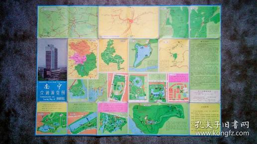 旧地图-南宁交通游览图(1991年4月1版1印)2开8品