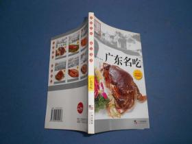 广东名吃-一版一印