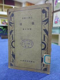 工学小丛书 《煤膏》张辅良著 商务印书馆 民国二十三年四月国难后第一版