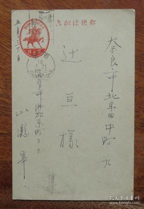 日本(1941年)昭和16年5月31日(西宫市寄奈良市北半田中町)2钱邮资实寄明信片(64)