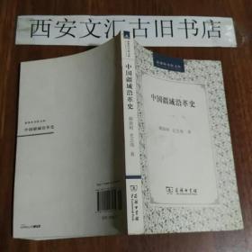 中国文库·史学类:中国疆域沿革史