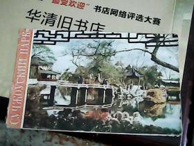 老明信片: 苏州园林 明信片整本14张 看图