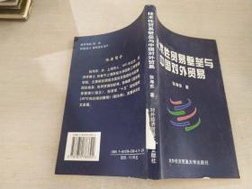 技术性贸易壁垒与中国对外贸易