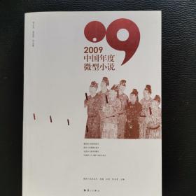 2009中国年度微型小说