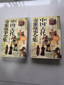 中国古代奇案故事全集(上下册)