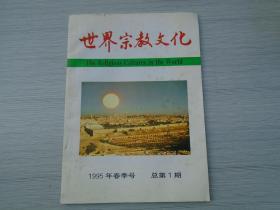 世界宗教文化1995年春季号 总第1期16开平装