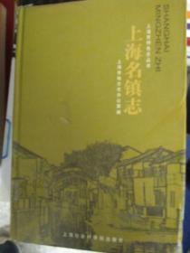 (現貨)上海名鎮志9787806812853