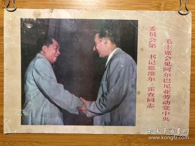 毛主席会见阿尔巴尼亚劳动党中央委员会第一书记恩维尔霍查同志