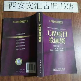 工程项目投融资/工程项目投资管理丛书