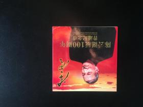 陈云诞辰100周年纪念币(康银阁装�。�