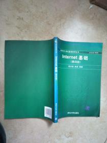 Internet基础(第4版)【实物图片】