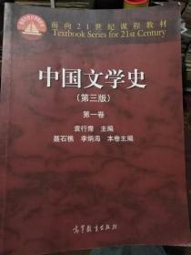 中國文學史(第三版)第一卷