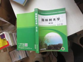 园林树木学第2版  正版