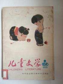 儿童文学  选刊1991.2总第154期