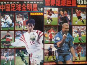 1997年,中国足球全明星写真,世界足球巨星写真集,共2本,足球
