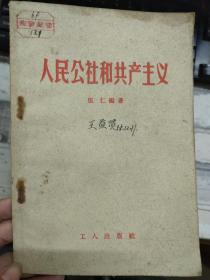 """《人民公社和共产主义》人民公社好、生产力大发展、天下为公、从""""按劳取酬""""到""""各取所需""""、共产主义的精神面貌、工农城乡变一样......."""