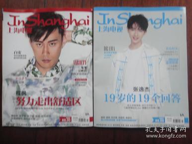 全新上海电视周刊2019-1A周刊1月2日封面张逸杰封底程枫 s-1500