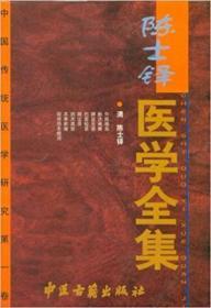 陳士鐸醫學全集(16開精裝 全一冊)