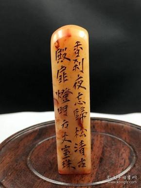 旧藏寿山石印章2.0162