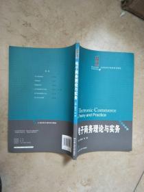 21世纪电子商务系列教材:电子商务理论与实务【实物图片】