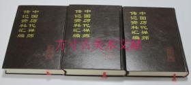中国历代禅师传记资料汇编 上中下 3册全 全国图书馆文献缩微复制中心1994年印200册