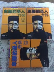 卑鄙的圣人曹操1、2、3三册合售