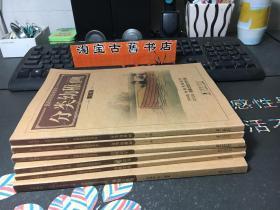 民国幼稚园老课本:幼稚算术、看图识字、我的工作簿、幼稚读本、分类幼稚画(上下)6册合售