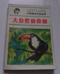 少年科学文艺丛书:大自然的奇闻/(苏)伊阿基穆什金
