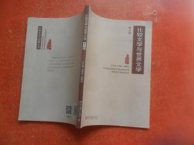 比较文学与世界文学(第六期)