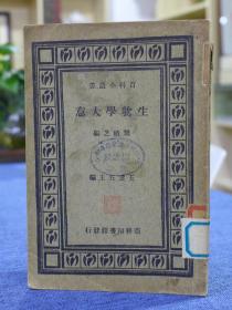 百科小丛书《生物学大意》龚积芝编 商务印书馆 民国二十二年十一月初版