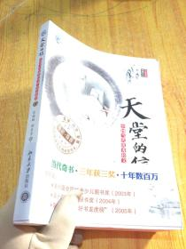 天堂的信:中国当代优秀轻文学作品选集