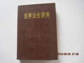 世界议会辞典(1987年1版1印)