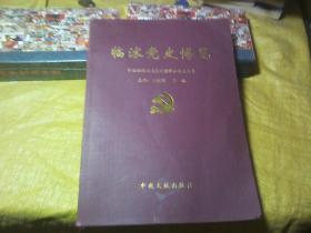 临沭党史博览