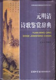 元明清诗歌鉴赏辞典(精装)