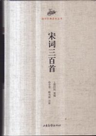 国学经典读本丛书 宋词三百首(精装)