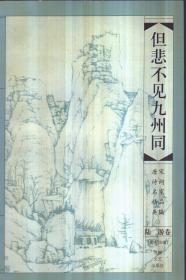 唐宋诗词名家精品类编(陆游卷)但悲不见九州同